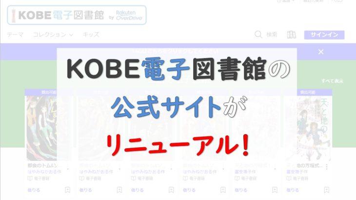 KOBE電子図書館の公式サイトがリニューアル! どこが変わったのかを解説します!