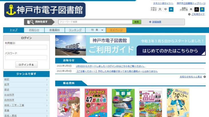 神戸電子図書館がリニューアル