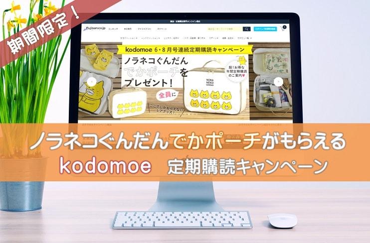 ノラネコぐんだん『デカポーチ』がもらえる! kodomoe定期購読キャンペーン!
