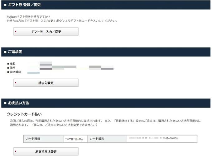 確認事項の画面