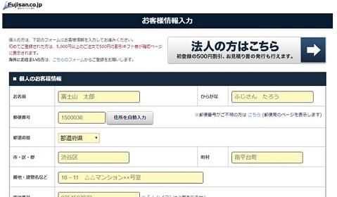 新規登録入力画面