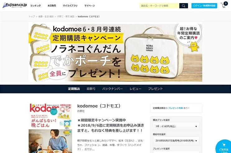 kodomoe定期購読キャンペーントップページ画像