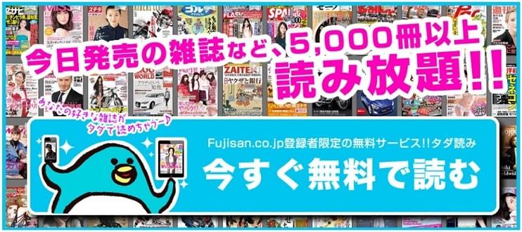 Fujisan.co.jpタダ読み