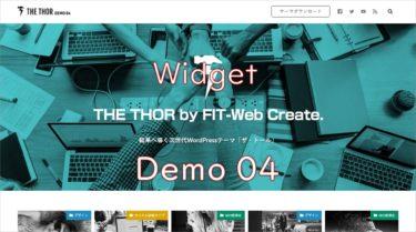 デモサイト04と同じようにウィジェトを設定する方法 WordPressテーマ『THE THOR(ザ・トール)』