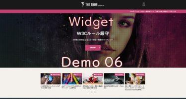 デモサイト06と同じようにウィジェトを設定する方法 WordPressテーマ『THE THOR(ザ・トール)』