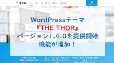 『THE THOR(ザ・トール)』が1.4.0にバージョンアップし、機能が追加!