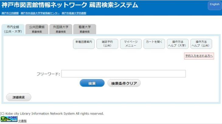 K-libネット 神戸市図書館情報ネットワーク蔵書検索サービス