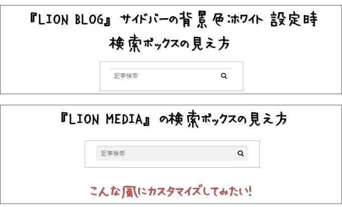 【LION BLOG】サイドバーに設置した検索ウィジェットを『LION MEDIA』風にカスタマイズ