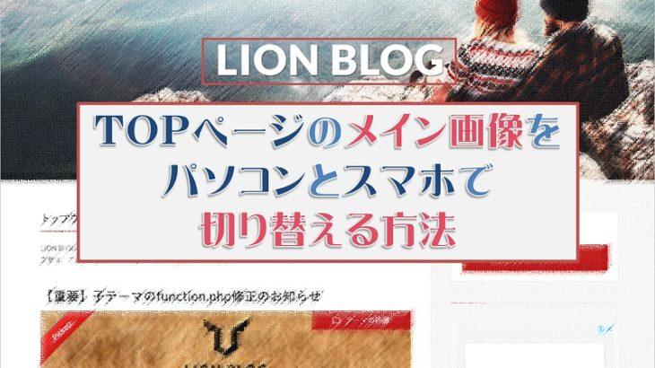 【LION BLOG】メイン画像をPCとスマホで切り替える方法