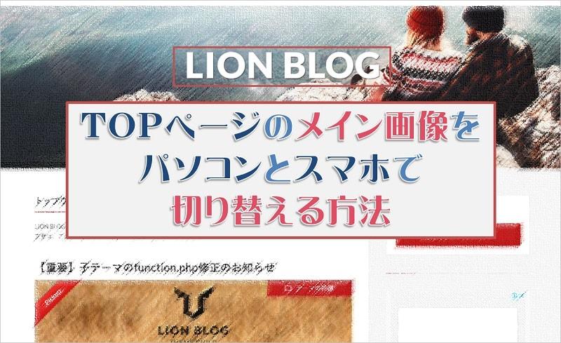 【LION BLOG】トップページ画像をPCとスマホで切り替える方法