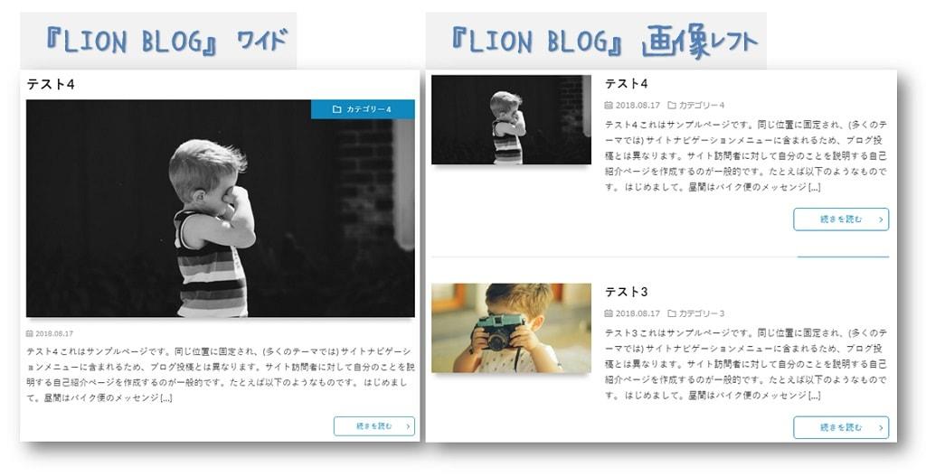 『LION BLOG』ワイド/画像レフト