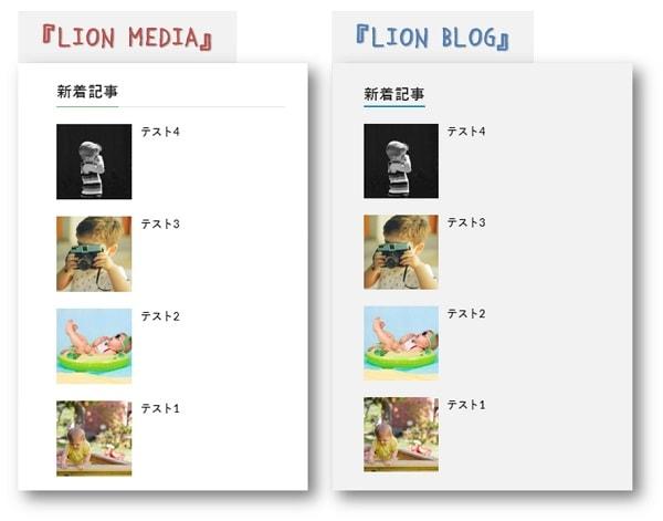 『LION MEDIA』『LION BLOG』のサイドバー