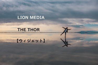 『LION MEDIA』から『THE THOR』へ。【ウィジェット】で気をつけるべきこと。