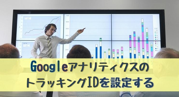GoogleアナリティクスのトラッキングIDの設定