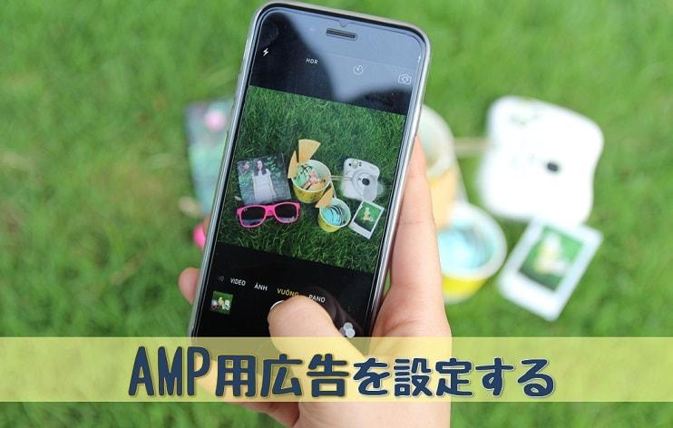 AMP用広告を設定する