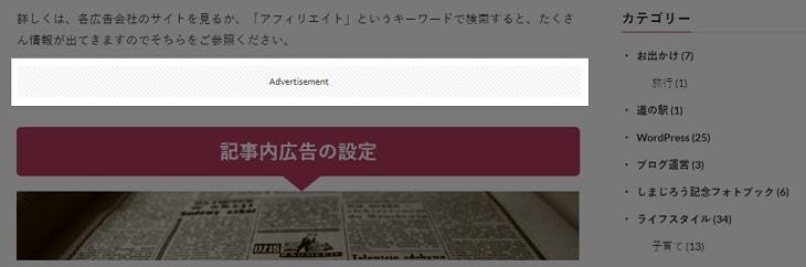 記事内広告Advertisementボックス