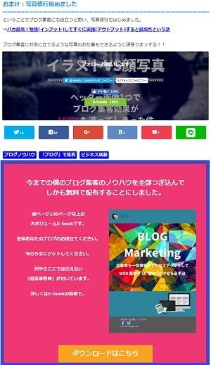 JUNICHIさんのブログ