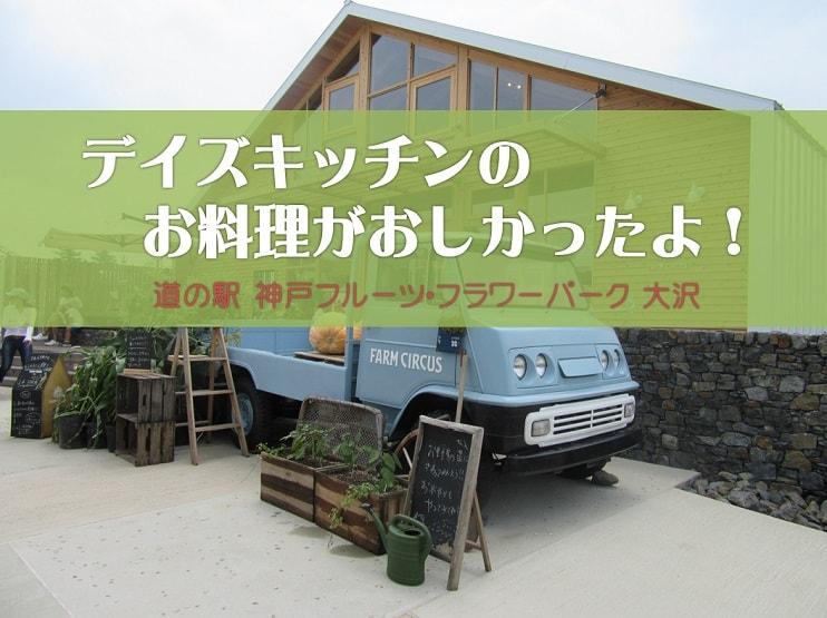 デイズキッチンのお料理がおいしかったよ! 道の駅 神戸フルーツ・フラワーパーク大沢