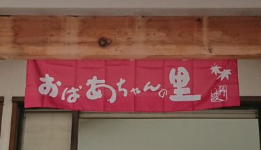 秋の味覚 丹波の黒枝豆を求めて 道の駅「丹波おばあちゃんの里」へ