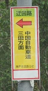 六甲北神戸線 長尾