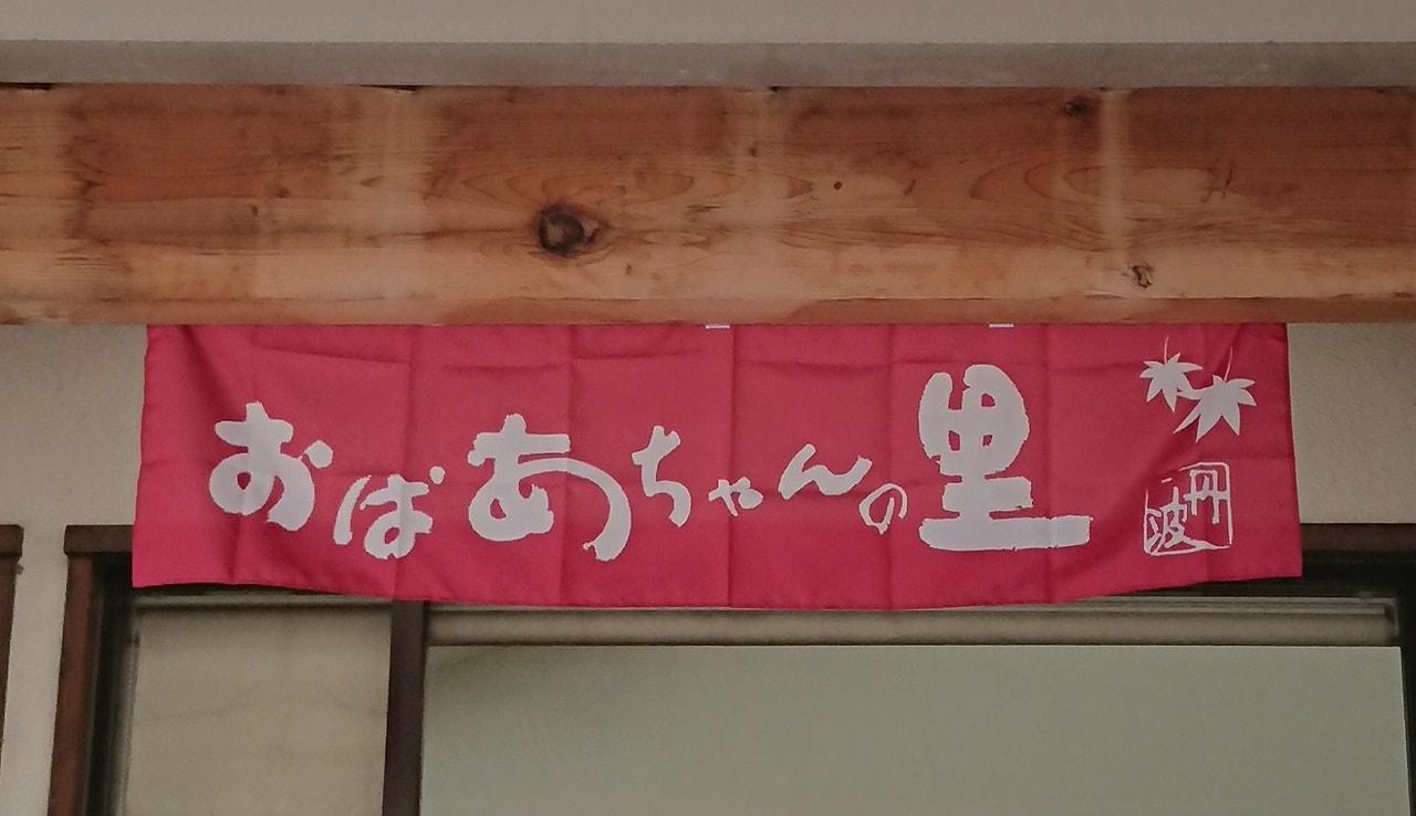 丹波おばあちゃんの里 兵庫県の道の駅