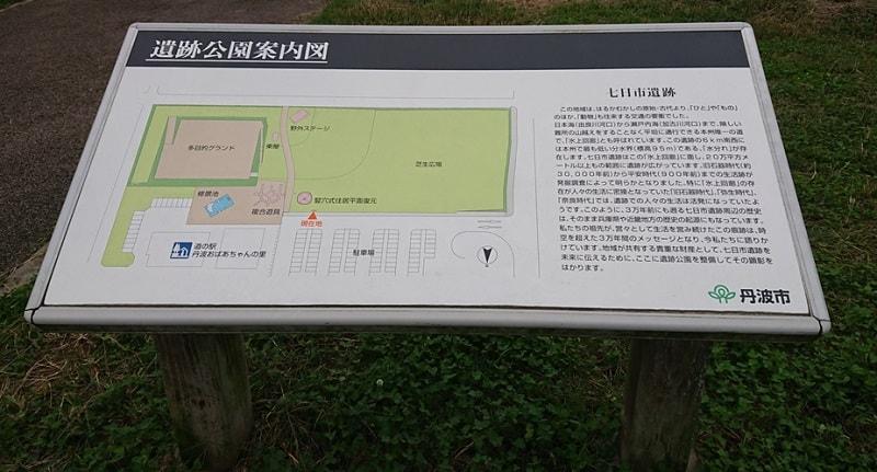 丹波おばあちゃんの里 遺跡公園