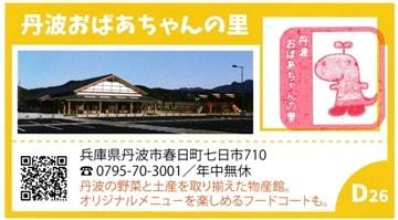 兵庫道の駅スタンプラリー 丹波おばあちゃんの里