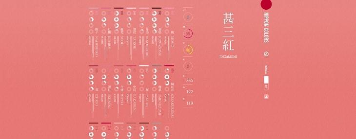 NipponColors日本の伝統色 サイト画像