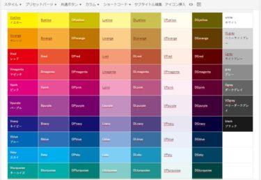 THOR ビジュアルエディタのスタイルカラーを変更する方法(カラー一覧あり)