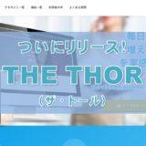 ついにリリース!THE THOR(ザ・トール)