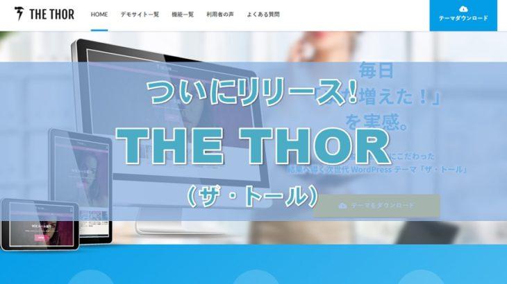 THE THOR(ザ・トール)ついにリリース! 機能がハンパなくてビビる!