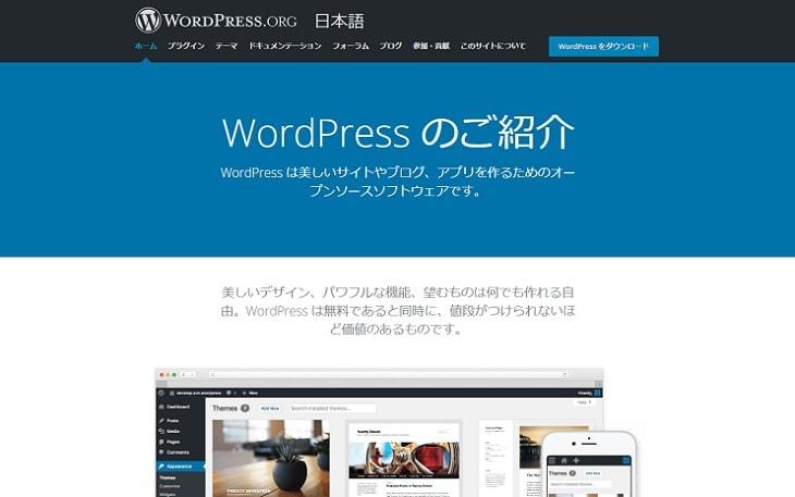 WordPressの公式ページイメージ