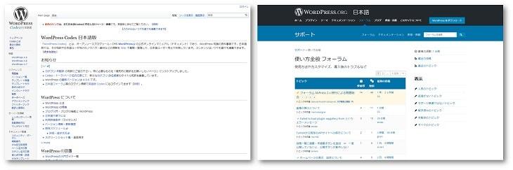 WordPressマニュアルとサポートページ