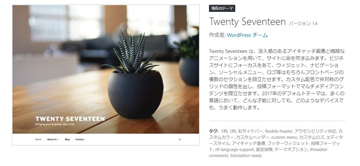 WordPress標準のテーマ