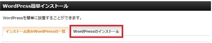WordPressインストールタブ