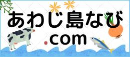 あわじ島なび.com