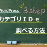 WordPressのカテゴリーIDを調べる3ステップ!【初心者向け】