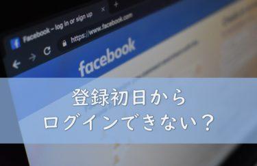 Facebook登録初日からログインできない?