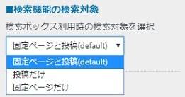 検索機能の設定