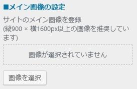 サイトのメイン画像の設定