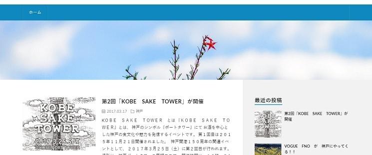 サイト画像を設定したWebページ