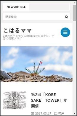 サイト画像設定スマホイメージ