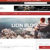 『LION BLOG』カスタマイズの使い方【一覧】初心者向け