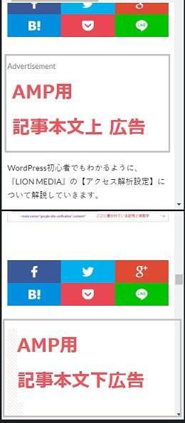 AMP用広告