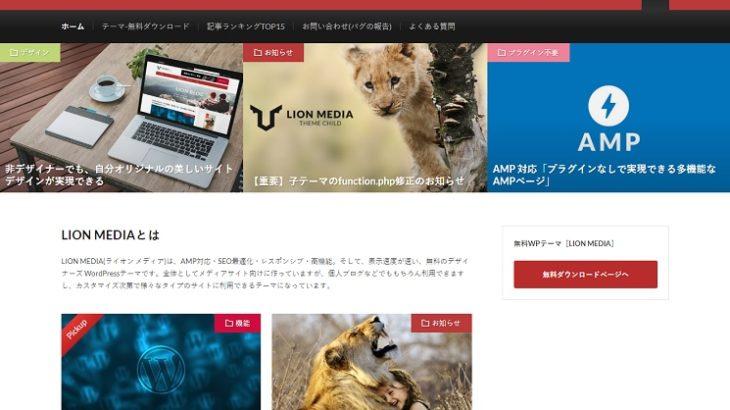 『LION MEDIA』はWordPress初心者にオススメのテーマ!