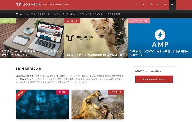 『LION MEDIA』イメージ