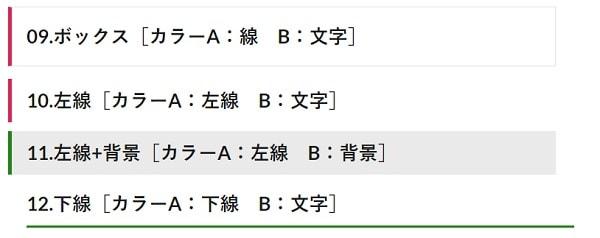 09~12のスタイル