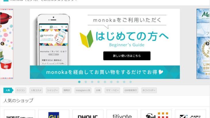 『monoka(モノカ)』で買い物すると【現金】が戻ってくる!!
