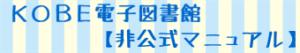 KOBE電子図書館【非公式マニュアル】