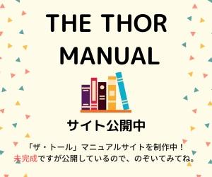 『THE THOR』マニュアルサイト公開中